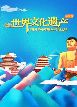 漫游世界文化遗产中国篇剧照