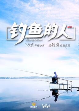 钓鱼的人第一季剧照