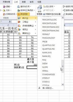 excel2010综合案例讲解视频教程剧照