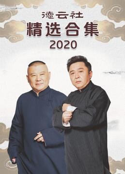 德云社精选合集2020剧照