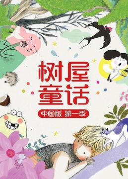 树屋童话中国版第一季剧照