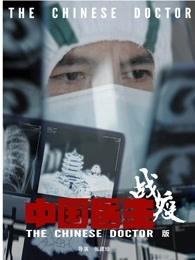 中国医生战疫版剧照