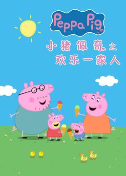 小猪佩奇之欢乐一家人剧照