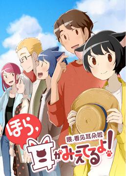 喂看见耳朵啦第二部日语版剧照