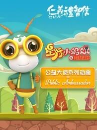 星际小蚂蚁公益大使系列动画剧照
