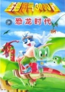 蓝猫淘气3000问 恐龙时代剧照