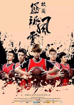 校园篮球风云剧照