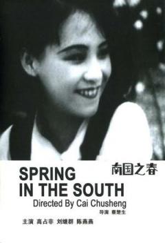 南国之春剧照