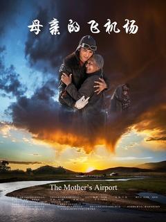 母亲的飞机场剧照
