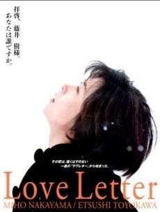 情书 96 日本版