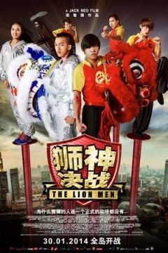 狮神决战剧照