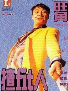 旺角揸FIT人剧照