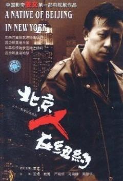 北京人在纽约剧照