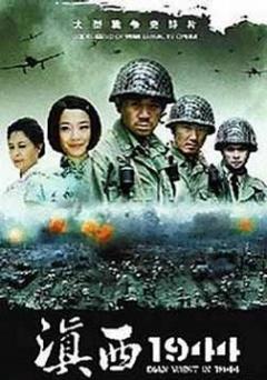 滇西1944剧照
