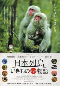 日本列岛 动物物语剧照