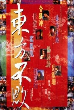 笑傲江湖2:东方不败剧照