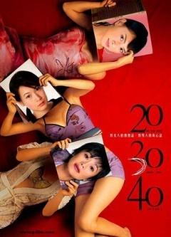 20 30 40剧照