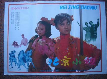 北京小妞剧照