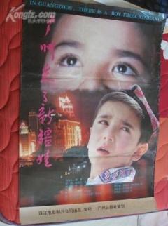 广州来了新疆娃剧照