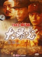 1942雾都大曝光剧照