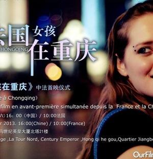 法国女孩在重庆剧照