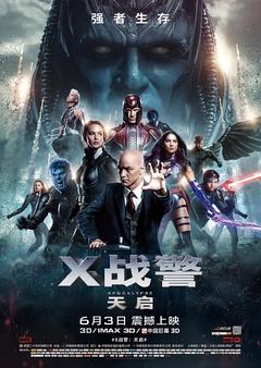 X战警:天启剧照