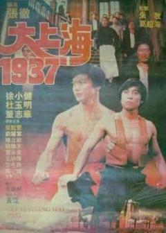大上海1937剧照