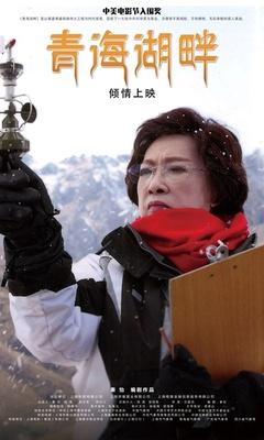 青海湖畔剧照