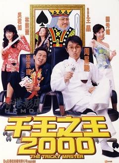 千王之王2000剧照