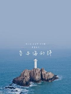 空与海的诗剧照