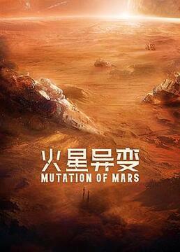 火星异变剧照