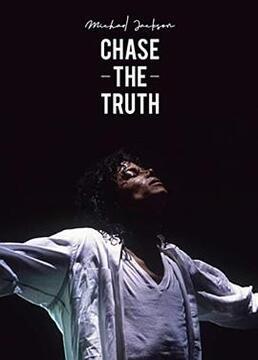 迈克尔杰克逊追寻真相剧照