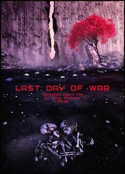 战争的最后一天剧照