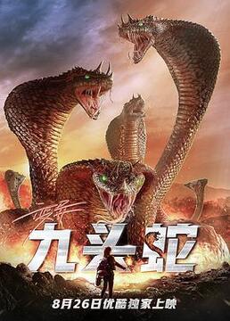 变异九头蛇剧照