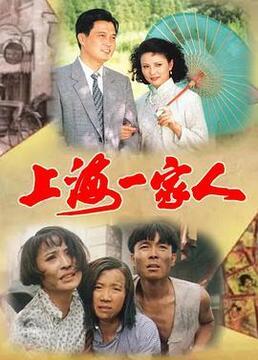 上海一家人剧照