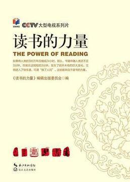 读书的力量剧照