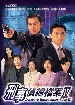 刑事侦缉档案4剧照