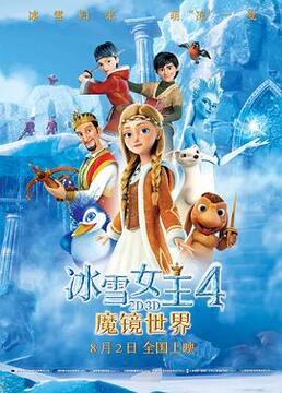 冰雪女王4魔镜世界剧照