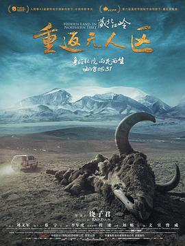 藏北秘岭重返无人区
