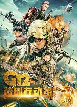g12特别行动组——未来战士剧照