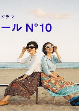 蔚蓝海岸n°10剧照
