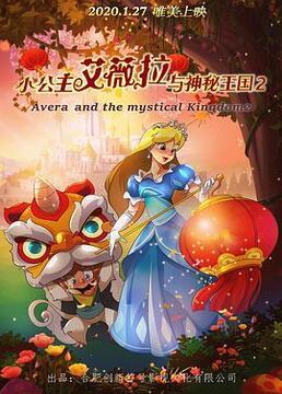 小公主艾薇拉与神秘王国2剧照