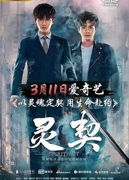 灵契(2017)