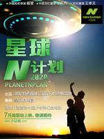 星球N计划2020剧照