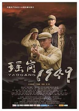 瑶岗1949剧照