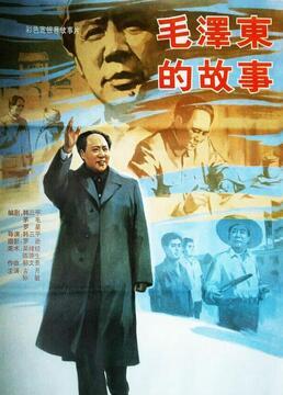 毛泽东的故事剧照