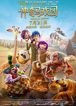 神奇马戏团之动物饼干剧照