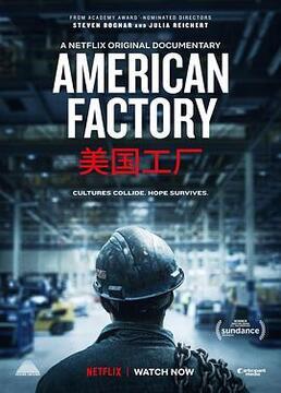 美国工厂剧照