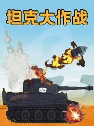 坦克大作战剧照