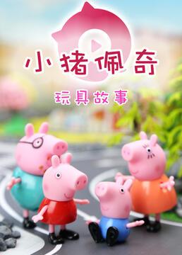 奇趣箱小猪佩奇玩具故事剧照